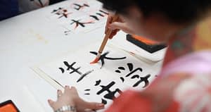 Learn the 8 most important words in Japanese language